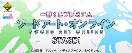 一番くじプレミアム ソードアート・オンライン STAGE1(80個+くじ80枚含む販促品)