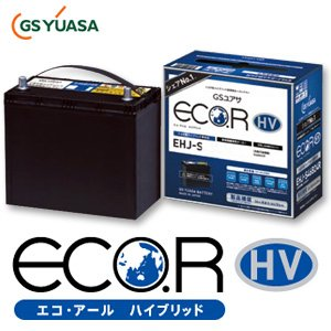 GS YUASA [ ジーエスユアサ ] トヨタ系ハイブリット乗用車専用 補機用バッテリー(国産車バッテリー) [ ECO.R HV] EHJ-S34B20R