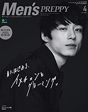 Men's PREPPY (メンズ プレッピー)2018年 4月号 (特集:春にはじめる、イメチェンとグルーミング。 表紙&インタビュー:坂口健太郎 )
