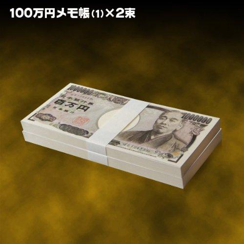 【ノーブランド品】【100万円グッズ】 新型 百万円札 メモ帳 2冊