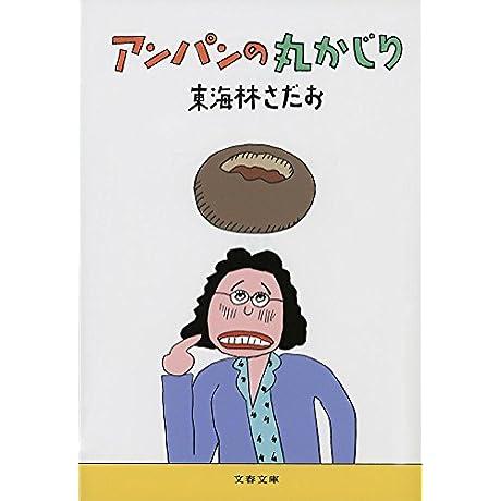 アンパンの丸かじり (文春文庫)