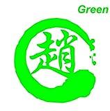 趙2 緑 カッティングステッカー ウォールステッカー ステッカー シール 素材 武器