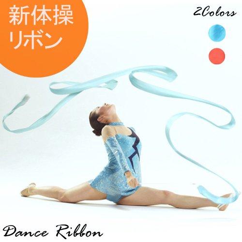 リボンセット【長さ4m】新体操 リボン/新体操 手具用品 スポーツ用品 ブルー 並行輸入品