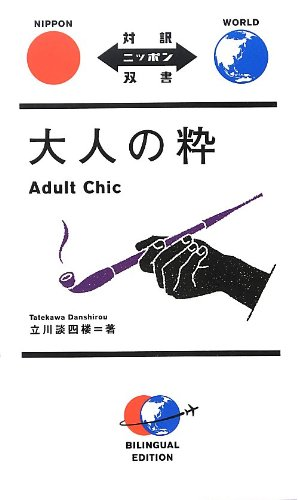 大人の粋 (対訳ニッポン双書)