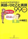 わかりそうでわからない! 英語の「ひとこと」表現990