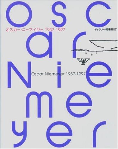 オスカー・ニーマイヤー 1937‐1997