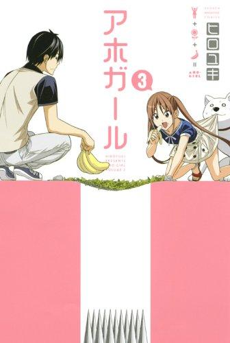 アホガール(3) (少年マガジンコミックス)