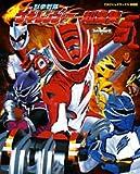 獣拳戦隊ゲキレンジャー超全集 (てれびくんデラックス 愛蔵版  スーパーV戦隊シリーズ)