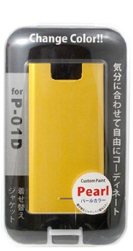 モバイルライフ P-01D用バッテリーカバーパールイエロー MDC-P01D-PYL