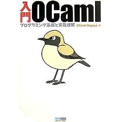 ���OCaml ~�v���O���~���O��b�Ǝ��H����~