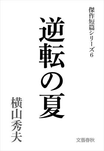 逆転の夏 横山秀夫傑作短篇シリーズ(6)の詳細を見る