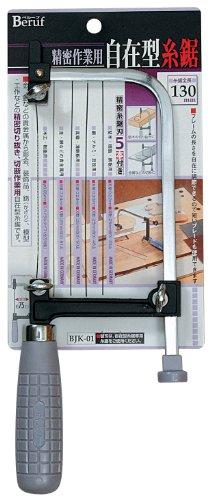 自在型糸鋸 (刃:5種付) (BJK-01)