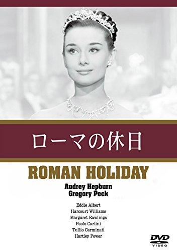 ローマの休日[DVD]