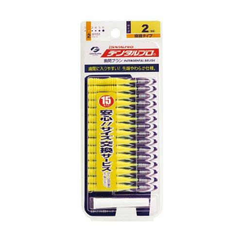 デンタルプロ 歯間ブラシ 2(SS)サイズ 15本入