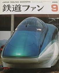 鉄道ファン 2005年 09月号