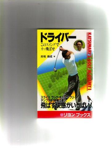 勝成のゴルフアカデミー〈1〉ドライバーこのスイングでカッ飛ばせ (リヨン・ブックス)