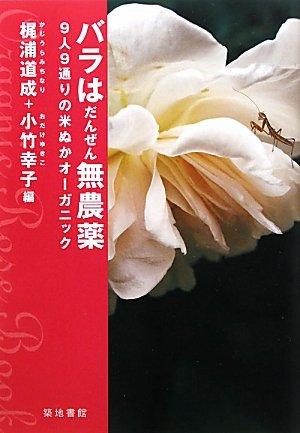バラはだんぜん無農薬ー9人9通りの米ぬかオーガニック