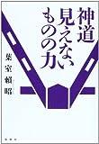 神道 見えないものの力 〈新装版〉 (神道コレクション・日本人の美しい暮らし方) -