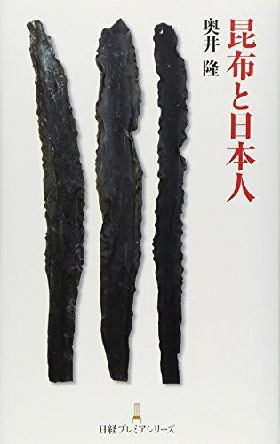 昆布と日本人 (日経プレミアシリーズ)