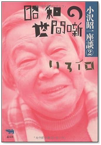 昭和の世間噺―いろイロ (小沢昭一座談)