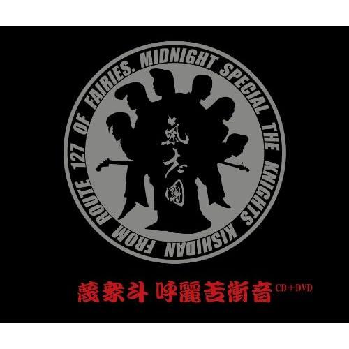 氣志團10th Anniversary Best(DVD付)