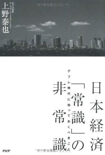 日本経済「常識」の非常識