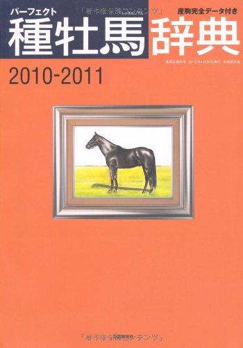 種牡馬辞典 2010-2011―パーフェクト 産駒完全データ付き