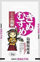 島根県産米 きぬむすめ (5kg)