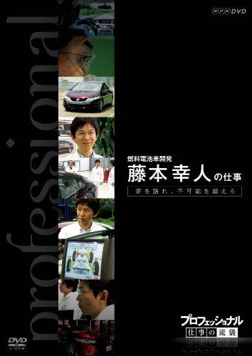プロフェッショナル 仕事の流儀 第VI期 燃料電池車開発 藤本幸人の仕事 夢を語れ、不可能を超えろ [DVD]
