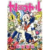 ヤオヨロズガール 1 (バーズコミックス)