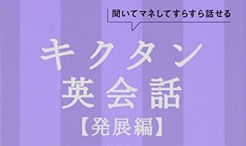 CD-ROM付 キクタン英会話【発展編】 (キクタンシリーズ)
