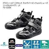 シマノ ドライシールド ジオロック カットラバーピンフェルトシューズ(ハイカットタイプ) LX FS-035M