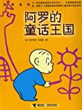 Harold's Fairy Tale (Simplified Chinese)