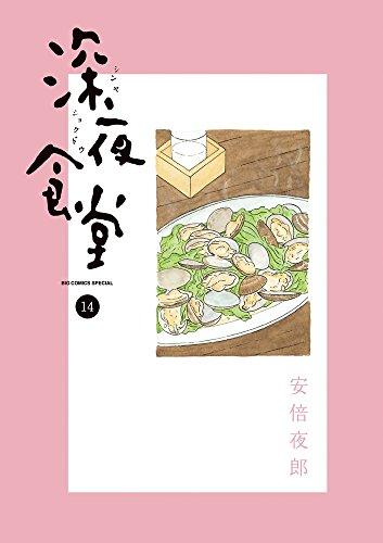 深夜食堂 14 (ビッグコミックススペシャル)