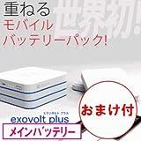 世界初の重ねるモバイルバッテリー『エクソボルト プラス(exovolt plus):メインバッテリー』