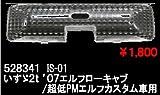 ラグジュアリールームランプレンズ いすゞ2t '07エルフローキャブ/PMエルフカスタム車用
