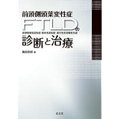 前頭側頭葉変性症(FTLD)の診断と治療―前頭側頭型認知症・意味性認知症・進行性非流暢性失語