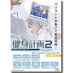 コナミ PC健康管理ソフト「健身計画2」