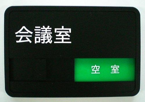 スライド式会議室 空室/使用中サイン(設置用両面粘着テープ付き)・Available/Occupied Meeting Room Slider Sign( w/ double sided adhesive tape)