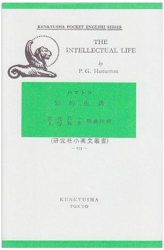知的生活 (小英文叢書)