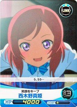 ファイブクロス 笑顔をキープ 西木野真姫 /ラブライブ!(コード未使用)