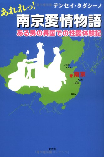 Erotic memoir in the foreign country of a man some love story Nanjing! Tsu drats (2009) ISBN: 4286049159 [Japanese Import] PDF