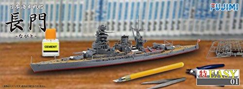 1/700 特EASYシリーズNo.1 日本海軍戦艦 長門