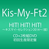 HIT! HIT! HIT!~キスマイ・セレクション2014~(仮) (ALBUM+2枚組DVD) (初回生産限定盤)