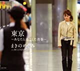 東京~あなたと過ごした青春~