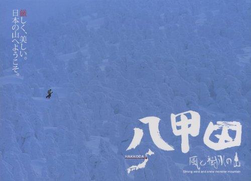 八甲田 風と樹氷の山(cvsb1550) [DVD]