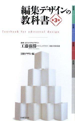 編集デザインの教科書 第3版 (日経デザイン別冊)