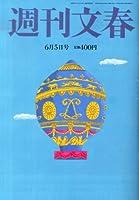 週刊文春 2014年 6/5
