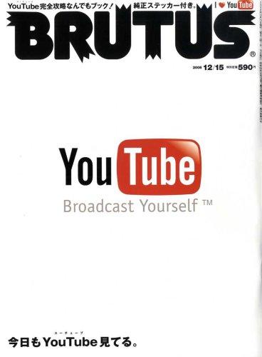 BRUTUS (ブルータス) 2008年 12/15号 [雑誌]