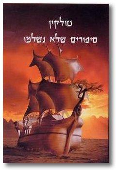 sipurim-she-lo-nishlemu-hebrew-edition